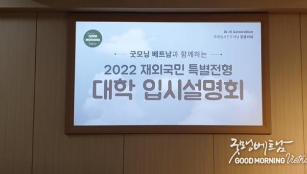굿모닝베트남과 함께하는 2022년 재외 국민 특별 전형 대학입시 설명회 개최
