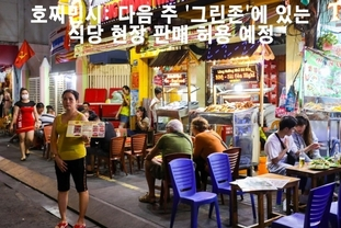 [코비드-19 호찌민시] 다음 주 '그린존'에 있는 식당 현장 판매 허용 예정